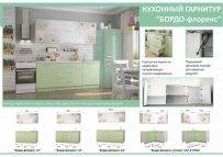 Кухонный гарнитур Флоренс 1600 белый-зеленый